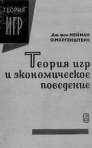 книга: Теория игр иэкономическое поведение. Дж. фон Нейман, О.Моргенштерн