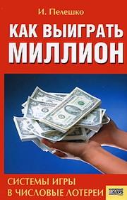 книга: Как выиграть миллион