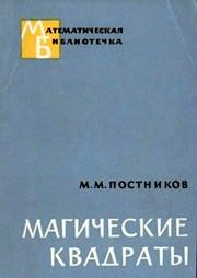 книга: Магические квадраты